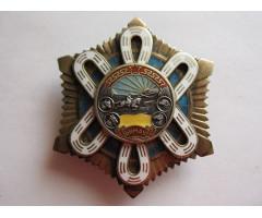 Монголия орден Полярная звезда 3-й тип