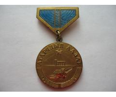 Монголия медаль слава целинника