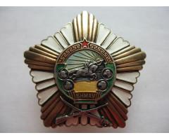 Монголия орден за боевые заслуги.