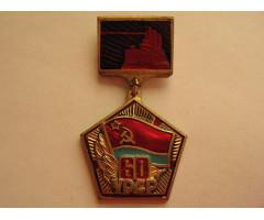 Знак 60 лет УССР