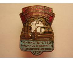 Отличник социалистического соревнования министерство машиностроения и приборостроения СССР