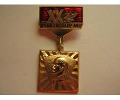 Знак ЦК ВЛКСМ за активное участие в подготовке и проведении ХХ съезда ВЛКСМ