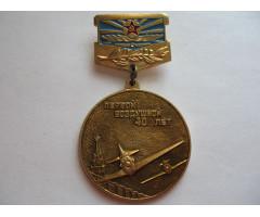 Первой воздушной 40 лет 1942-1982