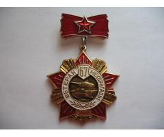 Знак ветеран 67 мехбригады 8 МАК
