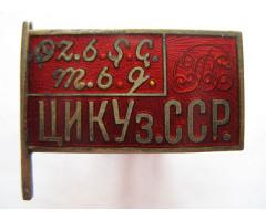 Знак ЦИК Узбекской ССР