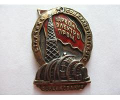 Отличник социалистического соревнования Наркомэлектропром
