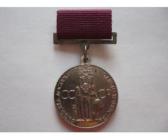 Малая серебряная медаль ВДНХ за успехи в народном хозяйстве СССР
