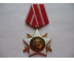 Болгария орден 9 сентября 1944 года 2-й степени с мечами