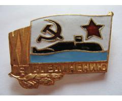 20 лет соединению АПЛ ВМФ СССР