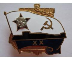 Знак 20 лет соединению АПЛ ВМФ СССР