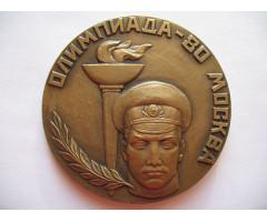 Памятная медаль За участие в охране порядка и безопасности Олимпиада-80  Москва