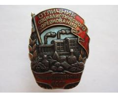 Отличник социалистического соревнования Наркомпищепрома СССР