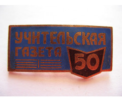 Знак Учительская газета 50 лет