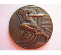 Памятная медаль 7 летняя спартакиада народов СССР 1979