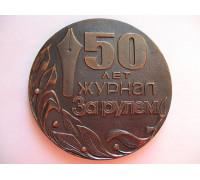 """Памятная медаль 50 лет журнал """"За рулем"""" 1928-1978"""
