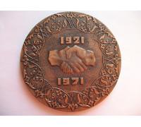 Памятная медаль 50 лет Дагестанской Автономной Советской Социалистической Республики