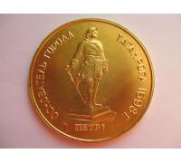 Памятная медаль Петр-1 основатель г. Таганрога 1698