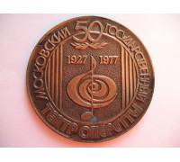 Памятная медаль 50 лет Московский Государственный Театр Оперетты