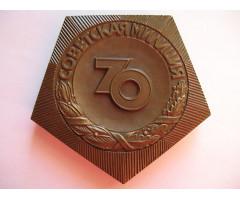Памятная медаль 70 лет Советская Милиция