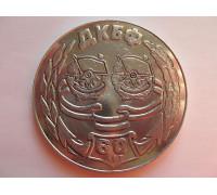 Памятная медаль 60 лет ДКБФ