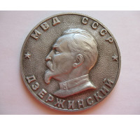 Памятная медаль МВД СССР Дзержинский