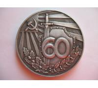 Настольная медаль 60 лет Грузинской Советской Милиции 1921 - 1981 гг