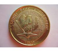Памятная медаль 30 лет Великой Победы 9 мая 1975