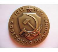 Настольная медаль 60 лет советской милиции 1917-1977