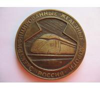Памятная медаль электрифицированные железные дороги Россия