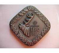 Памятная медаль Выставка Охота Экспо-81 Пловдив