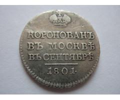 Жетон в память коронации Александра I 1801 г.