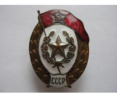 Знак выпускника среднего военного училища (Административного)