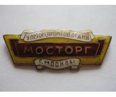 Мосторг Упр. Тор. Промтоварами г. Москвы