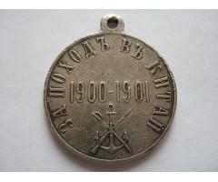 Медаль За поход в Китай (серебро)