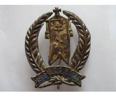 Знак общества Хоругвеносцев В.Г. 1910 года