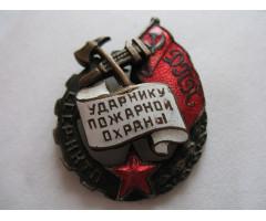 Знак ударнику пожарной охраны ДПП (НКТП СССР)
