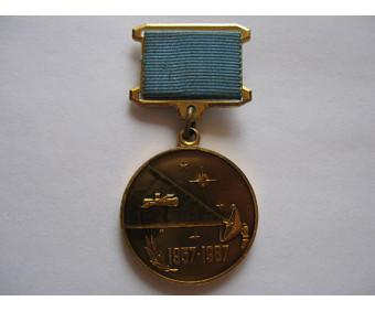 Памятная медаль 30 лет космической эры