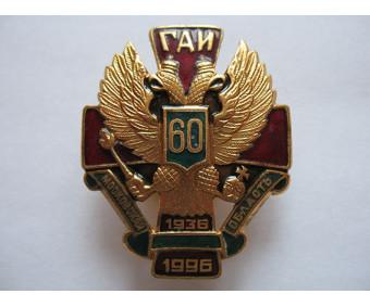 Знак 60 лет ГАИ Московская область 1936-1996