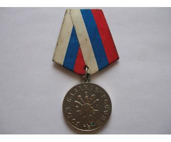 Медаль 10 лет союз казаков России 1990-2000
