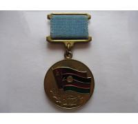 Медаль Воину-интернационалисту от благодарного афганского народа