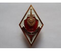Знак (ромб) Высшие курсы МВД СССР