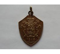 Памятный жетон На подарки солдату в окопы 1916 год