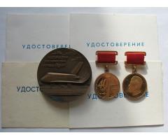 Лот медалей и удостоверений Федерации Космонавтики СССР