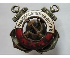 Членский знак ОСНАВ (Общество спасания на водах)