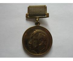 Медаль Генеральный конструктор вертолетов М.Л.Миль 1909 - 1970