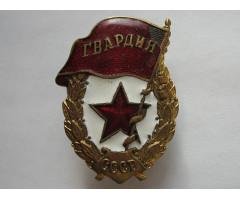 Знак гвардия (военный период)