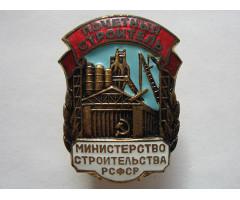 Почетный строитель министерство строительства РСФСР