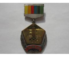 Почетный знак за активную работу по подготовке и проведению игр 22 олимпиады Москва 1980