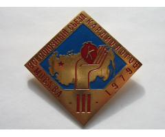 3 Всесоюзный съезд кардиологов Москва 1979
