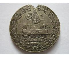 Турция медаль в память о строительстве Хиджазской железной дороги